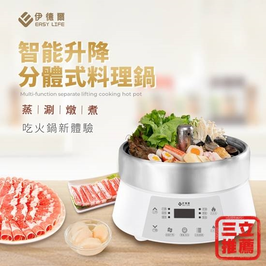 圖片 【EL伊德爾】智能升降料理鍋/電火鍋(EL19009)-美