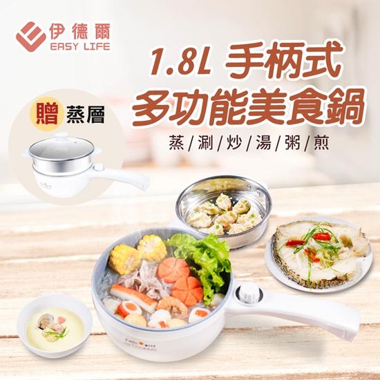 圖片 【EL伊德爾】1.8L手柄式多功能美食鍋(WK-2033)-美