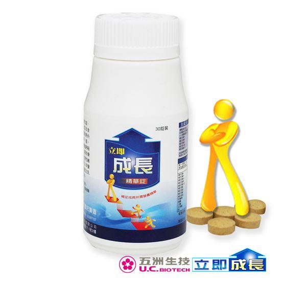 海藻鈣 營養品 精華錠