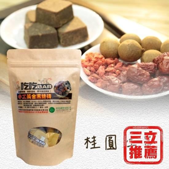圖片 【吃吃BAR】手工黃金黑糖磚-桂圓紅棗(8件組)-電
