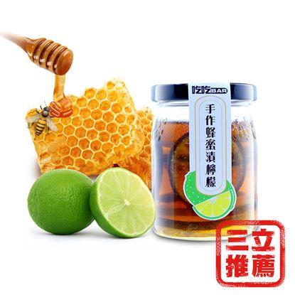 圖片 【吃吃BAR】手作蜂蜜漬檸檬4罐組-電