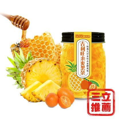 圖片 【吃吃BAR】手作吉利旺來爽果茶4罐組-電