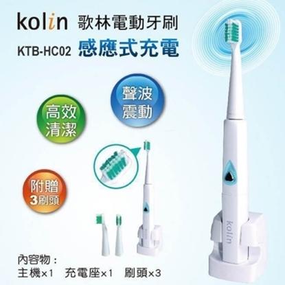 圖片 Kolin歌林 感應充電電動牙刷 KTB-HC02
