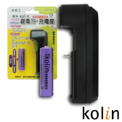 圖片 Kolin歌林 鋰電池+充電座LED-W55