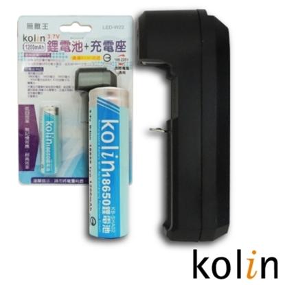 圖片 Kolin歌林 鋰電池+充電座LED-W22