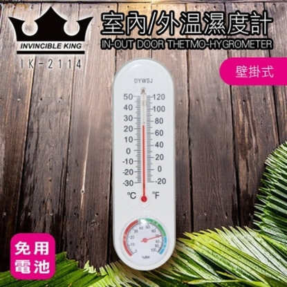 圖片 溫濕度計 IK-2114