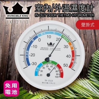 圖片 溫濕度計 IK-2113