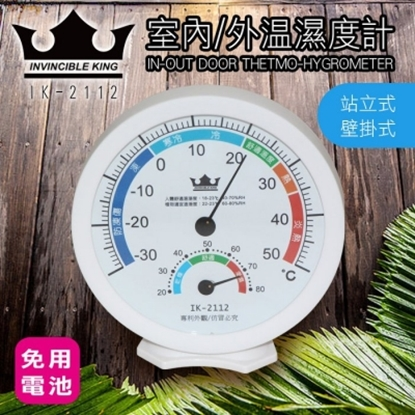 圖片 溫濕度計 IK-2112