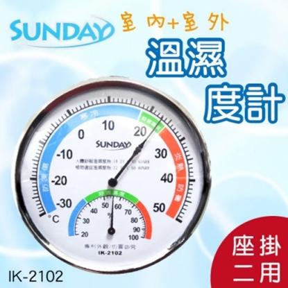 圖片 溫濕度計(中) IK-2102