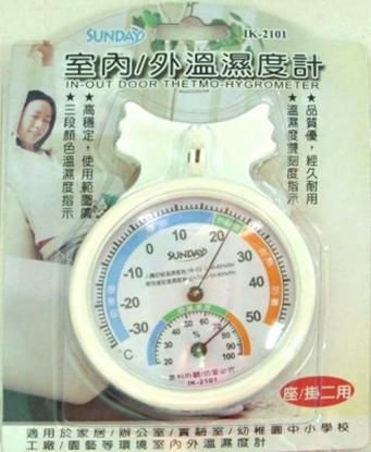 圖片 溫濕度計(小) IK-2101
