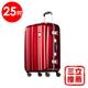 【PROBEETLE】絕美亮面PC細鋁框行李箱 25吋<亮銀河紅>9Q1-電