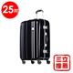 【PROBEETLE】絕美亮面PC細鋁框行李箱 25吋<鑽石黑>9Q1-電
