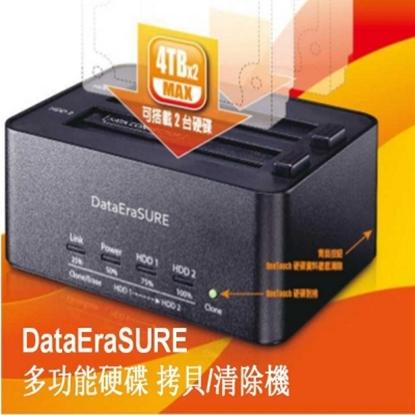 圖片 DataEraSURE 331-U3 多功能硬碟 對拷/清除機