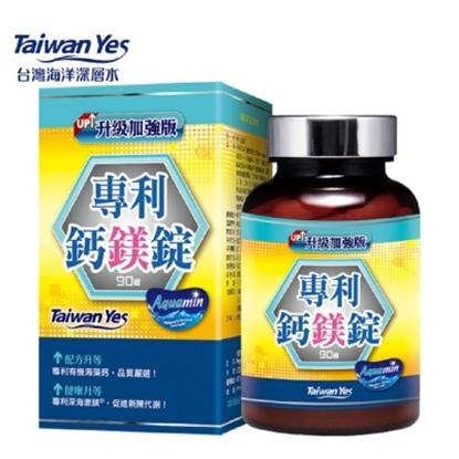圖片 【Taiwan Yes】專利鈣鎂錠 90錠/罐