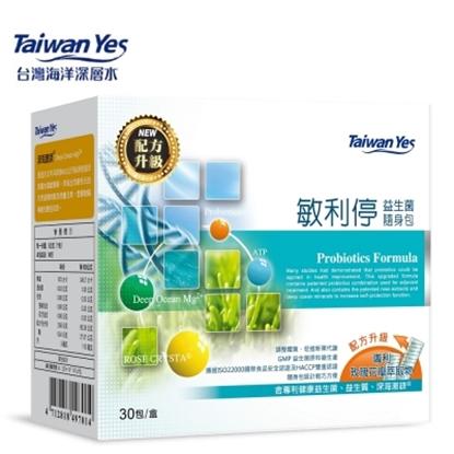 圖片 【Taiwan Yes】敏利停益生菌隨身包 30包/盒