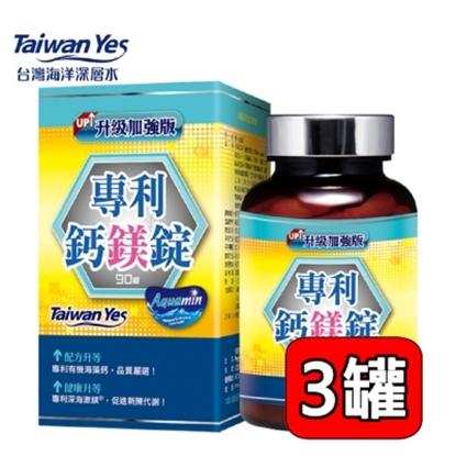 圖片 【Taiwan Yes】專利鈣鎂錠 90錠/罐 x3罐