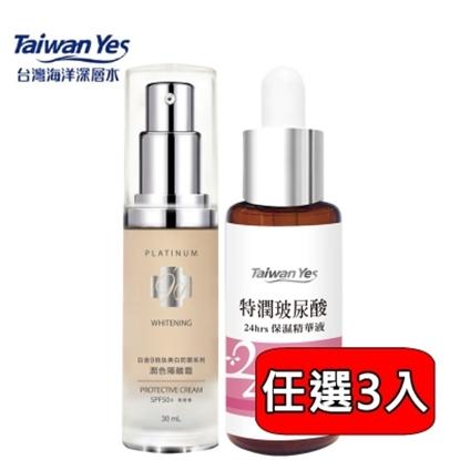 圖片 【Taiwan Yes】白金9胜肽潤色隔離霜/特潤玻尿酸24hrs保濕精華液 任選3入