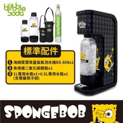 圖片 【BubbleSoda】氣泡水機-海綿寶寶系列 BS-808