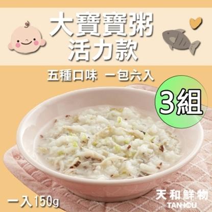 圖片 【天和鮮物】大寶寶活力粥 x3組(適合10-15個月的寶寶)