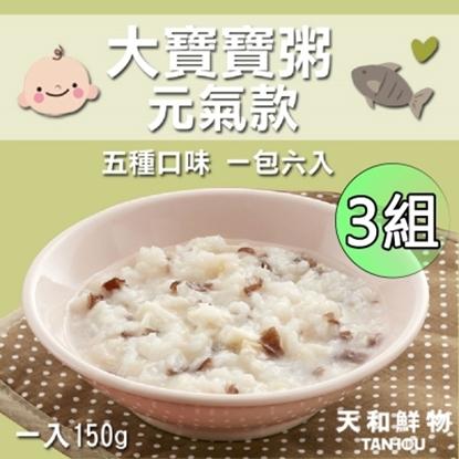 圖片 【天和鮮物】大寶寶元氣粥 x3組(適合10-15個月的寶寶)