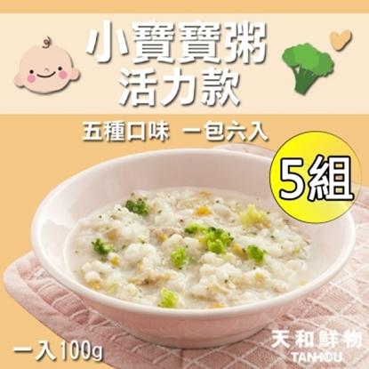 圖片 【天和鮮物】小寶寶活力粥 x5組(適合7-10個月寶寶)