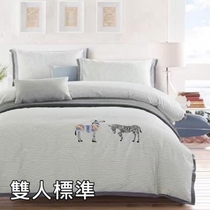 圖片 【AURA亞樂】刺繡60支長絨棉雙人兩用被四件套床包組-斑馬