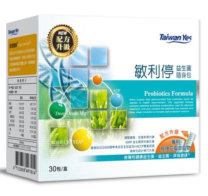 圖片 【Taiwan Yes】敏利停益生菌隨身包 (30包/盒)