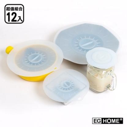 圖片 【EG Home 宜居家】食品級矽膠材質密封保鮮蓋/膜_12件組(小10cmx3+中15cmx3+大20cmx3+特大26cmx3)