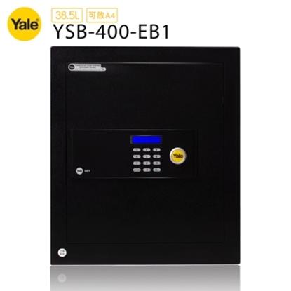 圖片 【耶魯 YALE】通用系列數位電子保險箱/櫃_文件型(YSB-400-EB1)