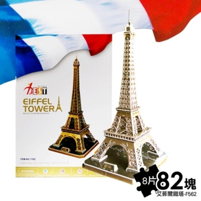 圖片 【Love Buy】3D立體造型拼圖_(艾菲爾鐵塔-F562)(拼裝尺寸(特大)約39x36x78cm)