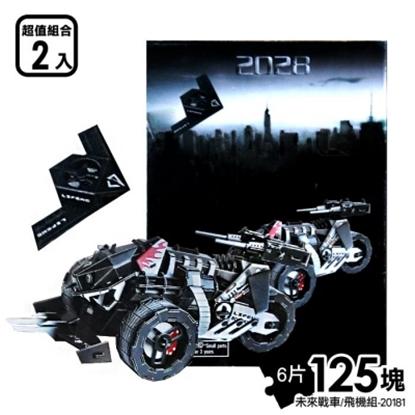 圖片 【Love Buy】3D立體造型拼圖x2盒裝(未來戰車/飛機組-20181)(拼裝尺寸(大)戰車長約15x飛機5cm)