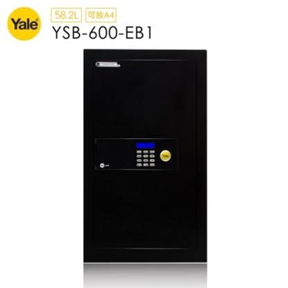 圖片 【耶魯 Yale】通用系列數位電子保險箱/櫃_家用防?型/特大(YSB-600-EB1)