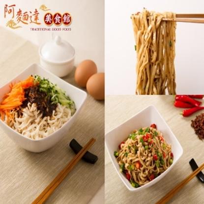 圖片 【阿麵達】台中大甲乾麵 1袋(4包入)_沙茶口味