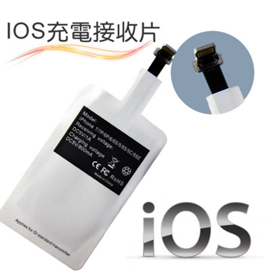 蘋果iOS無線充電接收片(擺脫充電線救星)