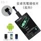 Android安卓無線充電接收片RB-1(反向)