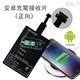 Android安卓無線充電接收片RA-1(正向)