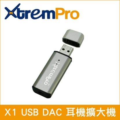 【XTREMPRO】X1 USB DAC 耳機擴大機