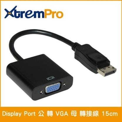 圖片 【XtremPro】Display Port 公 轉 VGA 母 轉接線 15cm -DP-VGA005MF