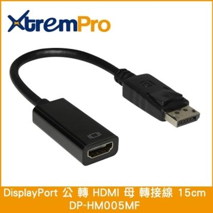 圖片 【XtremPro】DisplayPort 公 轉 HDMI 母 轉接線 15cm - DP-HM005MF