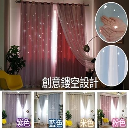 圖片 韓式鏤空星星遮光窗簾