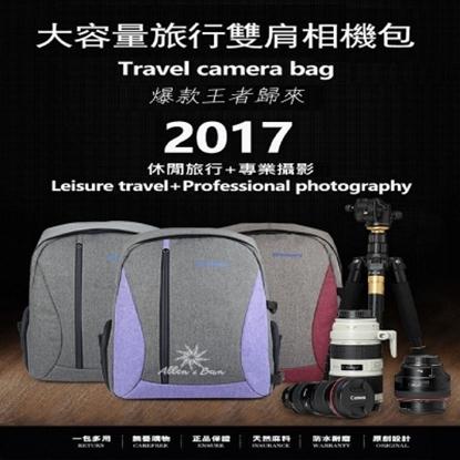 圖片 歐系大容量旅行相機包送防雨罩