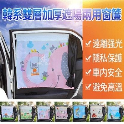 圖片 韓系雙層加厚遮陽窗簾(2入組)