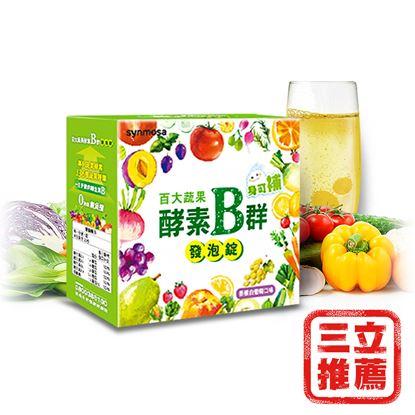 圖片 【健喬信元】百大蔬果酵素B群發泡錠(5盒)-電