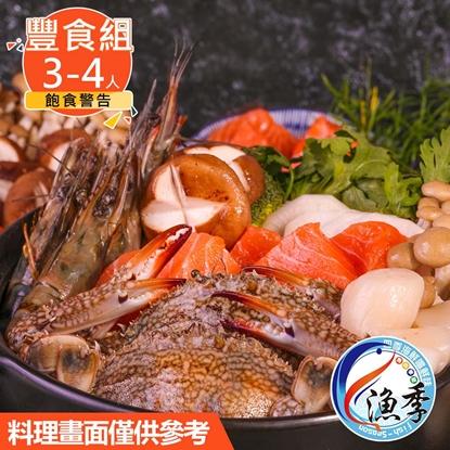 圖片 龍蝦海鮮鍋奢華組-O