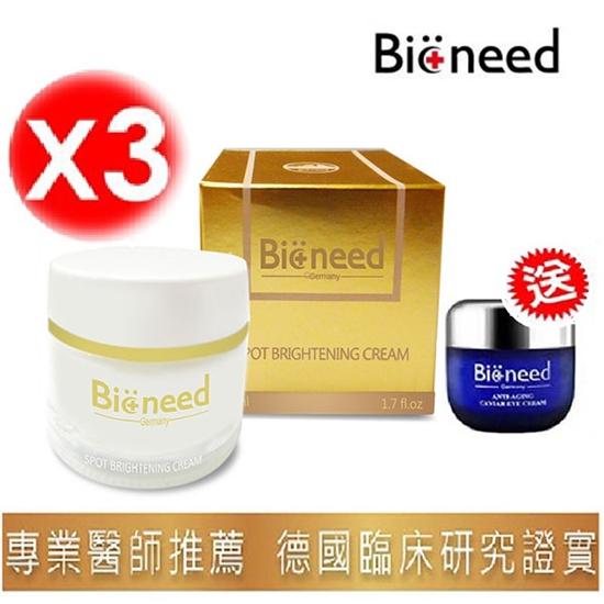 圖片 Bioneed 德國柏妮超肌因白櫻桃淨斑霜3+1件組-電