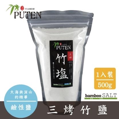 圖片 [浦田竹鹽] 來自深山與大海的精華【三烤竹鹽】500g × 1入(台灣製造)
