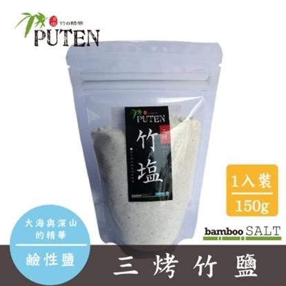 圖片 [浦田竹鹽] 來自深山與大海的精華【三烤竹鹽】150g × 1入(台灣製造)