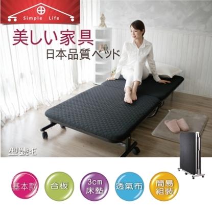 圖片 SIMPLE LIFE基本款無段式折疊床-E