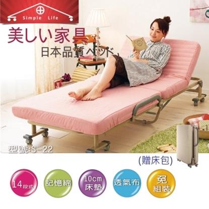 圖片 Simple Life免組裝14段折疊床(贈床包)-米白S-22