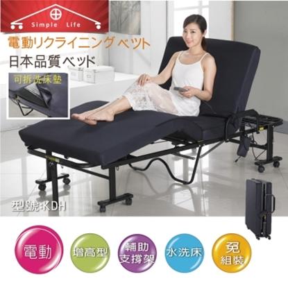 圖片 Simple Life增高專利型電動水洗免組裝折疊床-KDH